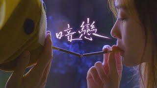 《暗戀》|FHProduction電影