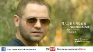 اغنية نادر نور - ناديتك جيت 2013 | النسخة الاصلية تحميل MP3