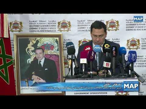 مجلس الحكومة يوافق على اتفاقية تعاون بين المغرب وجمهورية الكونغو في مجال الصيد البحري وتربية الأحيا