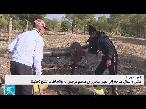 العرب اليوم - شاهد: مقتل ثلاثة عمال مناجم إثر انهيار صخري في جرادة
