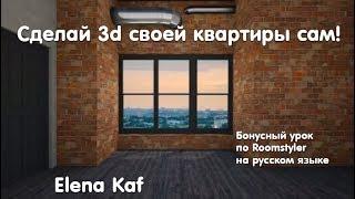 Бонусный урок № 1 по Roomstyler на русском языке. Вид из окна на визуализации.