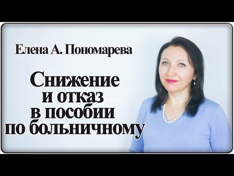 Основания снижения и невыплаты больничного пособия - Елена А. Пономарева