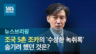 조국 5촌 조카의 '수상한 녹취록'…숨기려 했던 것은? / SBS / 주영진의 뉴스브리핑