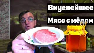 РЕЦЕПТ Вкуснейшая Мясная лапша по Сибирски в кисло сладком медовом соусе