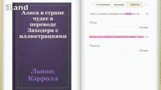 Пометки и выписки в iBooks