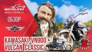 Kawasaki VN900 VULCAN CLASSIC [Обзор]