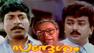Malayalam Full Movie 2017 Sandesam |  Srinivasan, JayaRam, Thilakan | Malayalam Full HD Movies 2017