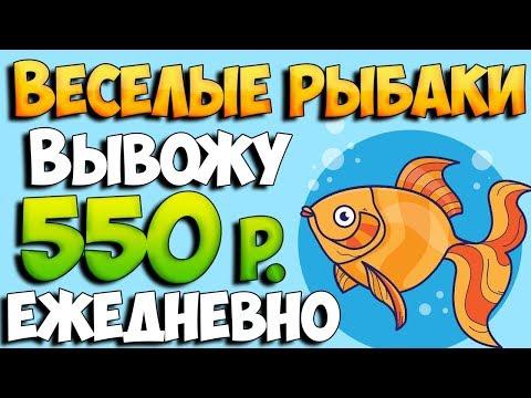 Как я зарабатываю 550 рублей в сутки. Стратегия заработка