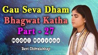 गौ सेवा धाम भागवत कथा पार्ट - 27 - Gau Seva Dham Katha - Hodal Haryana 19-06-2017 Devi Chitralekhaji