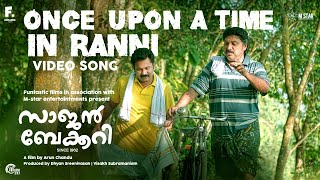 Saajan Bakery Since 1962 |Once Upon A Time In Ranni Video Song| Aju Varghese, Lena| Prashant Pillai