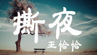 撕夜 -王恰恰 - 『超高无损音質』【動態歌詞Lyrics】