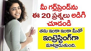 20 Questions To Ask Your Girl Friend or BF To Make Chat Interesting in telugu | life advice telugu