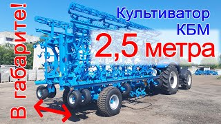 Культиватор КБМ-12-4П Универсальный