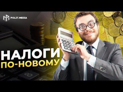 Налоги в Украине будут платить по новому! Кого это коснется