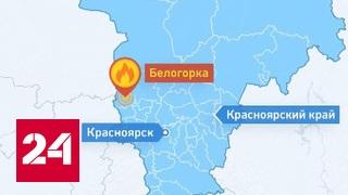 Лесные пожары под Красноярском добрались до жилых домов