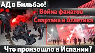 Настоящий АД в Бильбао. Война фанатов Спартака и Атлетика! Что произошло в Испании?