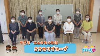 手話で歌おう!「ささゆりグループ」甲賀市 土山中央公民館