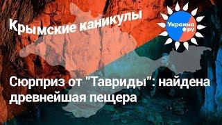 «Логово зверя»: в Крыму найдена уникальная пещера