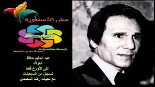 اغاني طرب MP3 عبد الحليم حافظ - أهواك - على الأورغ فقط - تسجيل من السبعينات - عزف عمار الشريعي تحميل MP3