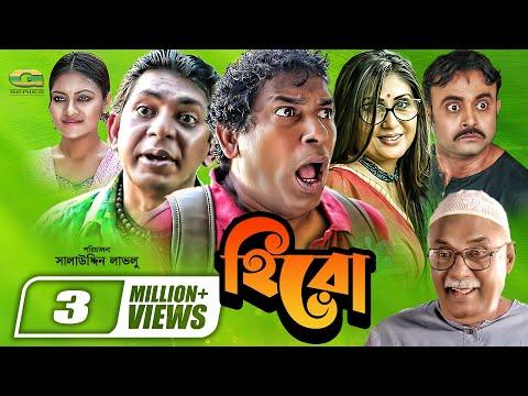 Hero | Drama Serial | All Episodes | Chanchal Chowdhury | Mosharraf Karim | Bonna Mirza
