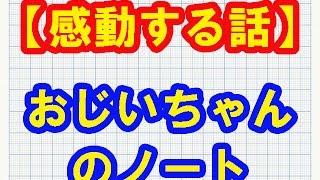 感動する話孫がツイッターで拡散した「おじいちゃんのノート」大反響!!