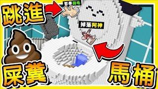 Minecraft 跳進【超巨大馬桶】😂 !! 馬桶裡面 の世界【超乎想像】!! 世界最87地圖XD !! 全字幕