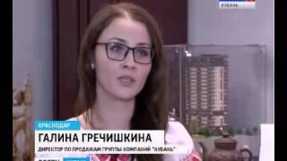 """Сюжет ГТРК """"Кубань"""" о прошедшей выставке """"Моё жильё"""""""