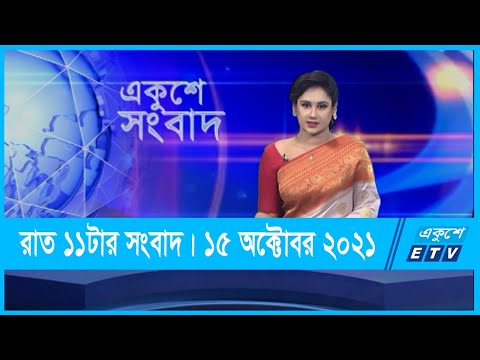 11 PM News || রাত ১১টার সংবাদ || 14 October 2021 || ETV News