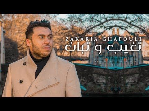 Zakaria Ghafouli - Tghib W Tban