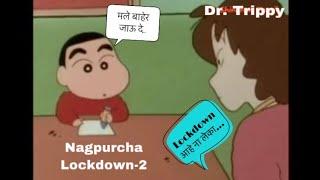 Nagpur Cha Lockdown 2 | Nagpur cha shinchan | Nagpuri Shinchan | Marathi Shinchan | Yug |