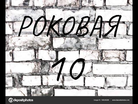 ПЕРВЫЙ СБОРНИК ИЗ СЕРИИ РОКОВАЯ ДЕСЯТКА!СБОРНИК РУССКОГО РОКА 2018-19.