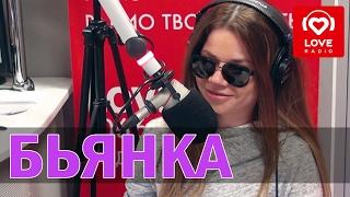 Бьянка у Красавцев Love Radio 9.02.17