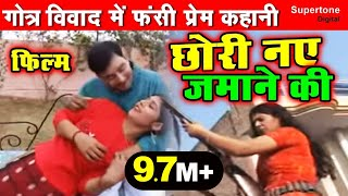 New Haryanvi Film 2017 - छोरी नए ज़माने की  (Part 2 ) // Rajesh Singhpuriya // Latest Full Movie 2017