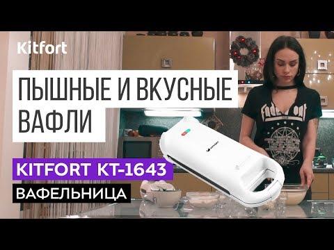 САМЫЕ ВКУСНЫЕ ВАФЛИ | Обзор вафельницы Kitfort KT-1643