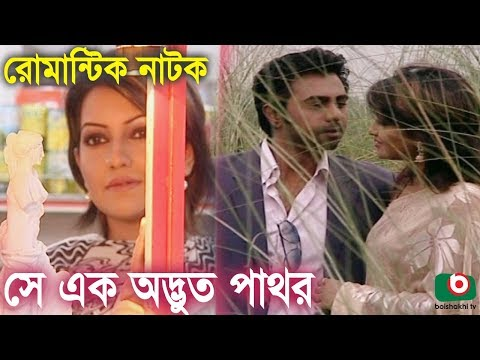 bangla romantic natok se ek odvut pathor opurbo nowshin soyo
