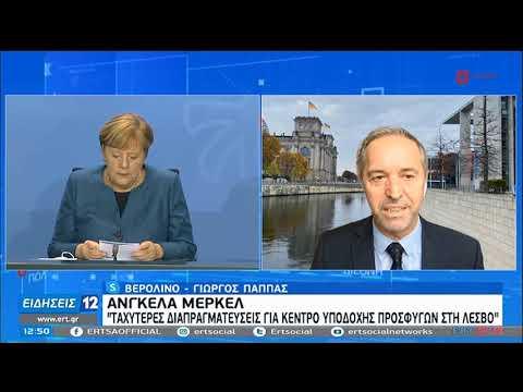 Για κέντρο υποδοχής προσφύγων στη Λέσβο θα προτρέψει η Μέρκελ | 18/11/20 | ΕΡΤ