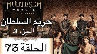 Harem Sultan - حريم السلطان الجزء 3 الحلقة 73