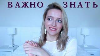 Важно 20+ / Женское здоровье / Маммолог, Гинеколог и др. / Мой опыт!