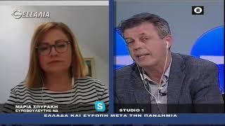 ΜΑΡΙΑ ΣΠΥΡΑΚΗ ΔΕΞΙΑ ΚΑΙ ΑΡΙΣΤΕΡΑ 28 05 2020