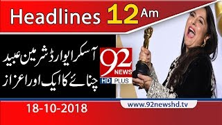 News Headlines | 12:00 AM  | 18 Oct 2018 | 92NewsHD