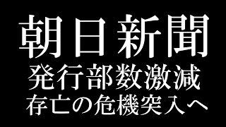 朝日新聞発行部数激減購読者減少によるものか?販売店困窮!?