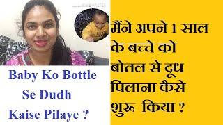 How To Start Bottle Feeding For 1 Year Baby I Baby Ko Bottle Se Dudh Kaise Pilaye ?