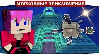 ПОДВОДНЫЙ ХРАМ!! 29 - Морковные приключения (Minecraft Let