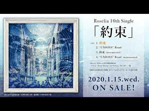 Roselia 10th單曲 約束 1/15發售