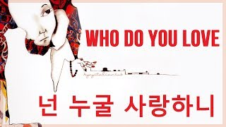 [SUB ITA] BROWN EYED GIRLS - who do you love (넌 누굴 사랑하니)