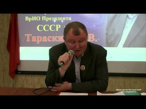 Имитаторы возрождения СССР.  Тараскин.
