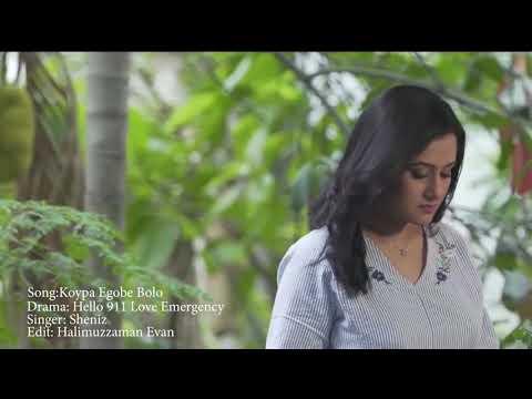 Bangla New music video 2018- koy pa agote bolo ( purnima & Irfan Sajjad)