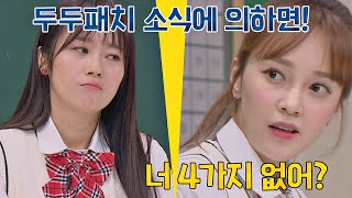 Knowing Bros EP280 Hyun Young, Lee Soo-young, Ayumi