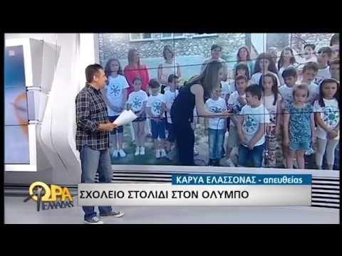 Ένα σχολείο-στολίδι στην Καρυά Ελασσόνας! | 14/06/19 | ΕΡΤ