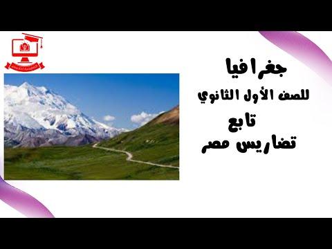 """جغرافيا للصف للصف الأول الثانوي 2021 - الحلقة 8 -  تابع تضاريس مصر """""""